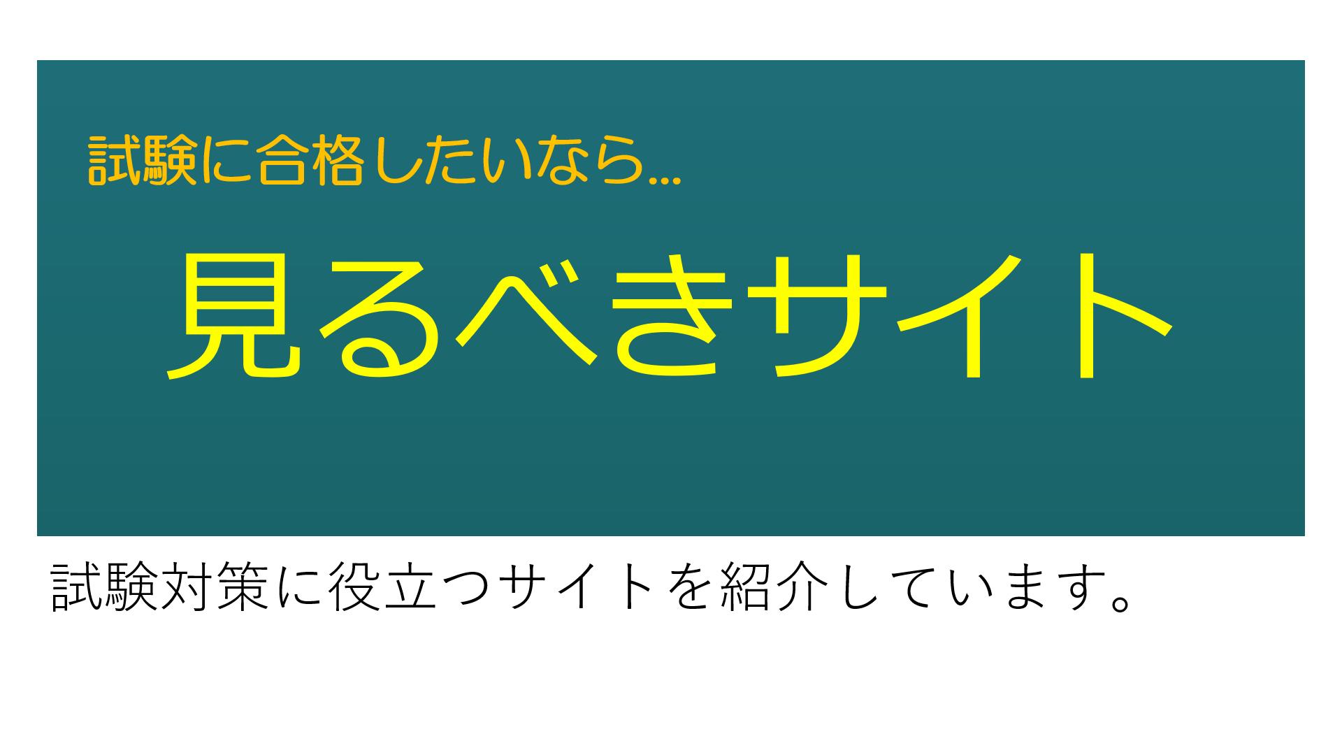 FPテキスト解説